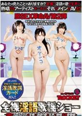 全裸淫語歌謡ショー 5組のアーティストが全裸で淫語の歌を生声で熱唱する歌番組