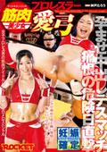 筋肉美少女プロレスラー愛弓 痛恨の危険日直撃!孕ませ中出しデスマッチ!!