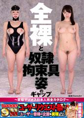 before全裸と奴隷拘束具姿のギャップ 変態マゾメス日本人完全カタログafter