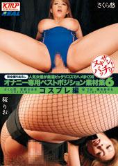 ヌキサシバッチリ! オナニー専用ベストポジション素材集 6 コスプレ編