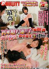 before再婚相手の連れ子が無防備な女子校生で股間暴走生中出し!2after