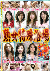 before熟女特殊浴場 マッタリ!スッキリ!極楽ソープ210分!after