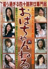 beforeおばちゃんねる 淫ら過ぎる四十路熟女専門局after