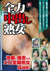 before全力中出し熟女 快楽に爆走するエロ全開熟女4時間!after