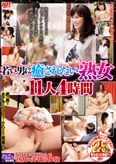 before若い男に癒されたい熟女 11人4時間after