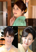女将さんは熟練テクでおもてなし 赤坂ルナ 53歳 / 澤村レイコ 42歳 / 北条麻妃 38歳