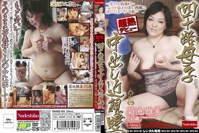 超熟デビュー 四十路母子中出し近親愛 菊池雅美45歳