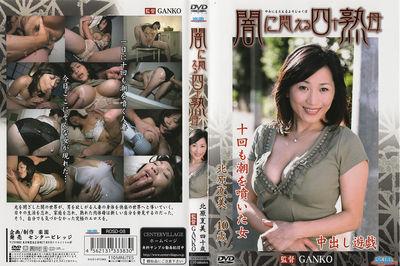 闇に悶える四十熟母 北原夏美40歳