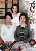 老婆の休日 高齢婦人のハッピーロマンスライフ