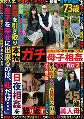 before本物ガチ母子相姦 Case No.2 正真正銘の禁断映像130分after
