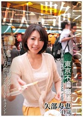 before妖艶 矢部寿恵 41歳 いやらしい女の妖しい魅力 HISAE YABEafter