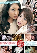 新感覚★素人レズビアン生撮り Girls Talk 021 OLが人妻を愛するとき・・・ 辻本りょう・香島りょう