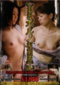 浪漫ポルノ復刻版VOL.3 美熟女剣道姉妹の本番腰ひねり・熟女天城越え
