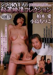 beforeジゴロRYU氏の秘蔵映像コレクション VOL,1after