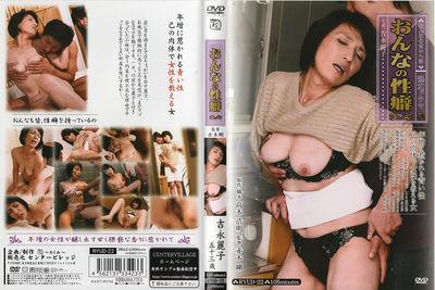 おんなの性癖 吉永麗子53歳