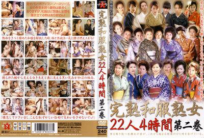 完熟和服熟女 22人 4時間 第二巻