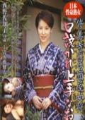 修善寺の居酒屋女将 口説かれ上手なおっ母さん 西野佐知子41歳