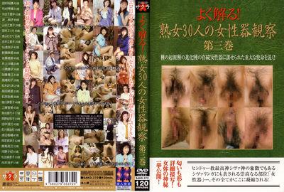 よく解る!熟女30人の女性器観察 第三巻