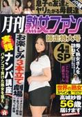 月刊熟女ファン 師走特大号 4時間SP