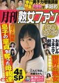 月刊熟女ファン 新春特大号 4時間SP