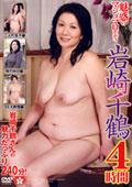 魅惑のマシュマロボディ  4時間 岩崎千鶴56歳