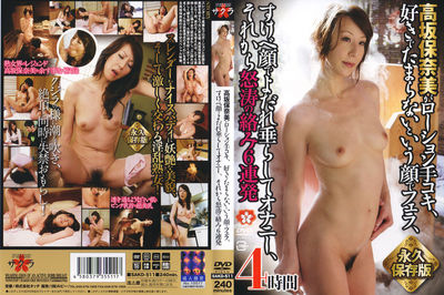 高坂保奈美がローション手コキ、好きでたまらないという顔でフェラ、すけべ顔でよだれ垂らしてオナニー、それから怒涛の絡み6連発