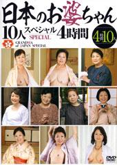 before日本のお婆ちゃん 10人 スペシャル 4時間after