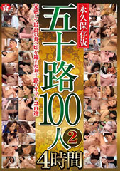 before五十路100人2 4時間after