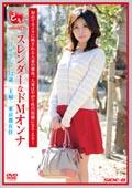 ど素人 〜ひとづま編〜 スレンダーなドMオンナ リサさん 32歳 主婦 東京都在住