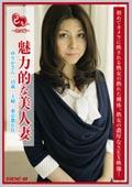 ど素人 〜熟女編〜 魅力的な美人妻 ゆりかさん 43歳 主婦 東京都在住