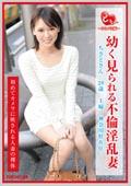 ど素人 〜ひとづま編〜 幼く見られる不倫淫乱妻 ちさとさん 28歳 主婦 神奈川県在住