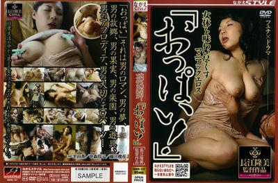 女体を味わい尽くすマニアックエロス『おっぱい!』 平山薫・中森玲子・眞雪ゆん