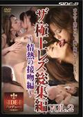 ザ・極上レズ総集編VOL.2 情熱の接吻編