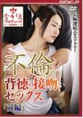 不倫。背徳の接吻とセックス 前編 竹内紗理奈30歳