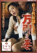 店主の性奴隷になった万引き妻 松嶋友里恵44歳