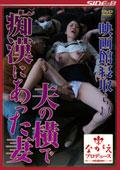 映画館寝取られ 夫の横で痴漢にあった妻 藤江由恵