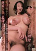 義母の筆おろし 童貞よさらば!義母の巨乳に埋もれて眠れ! 黒沢那智 29歳