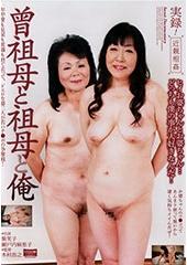 before実録!近親相姦 曾祖母と祖母と俺 瀬戸内麻里子・紫笑子after
