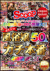 日本の風俗は無限大!世界一のエロ文化がここに集結!!カリスマ風俗嬢50人とガチ本番4時間BEST