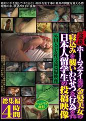 beforeホームステイ先の金髪美女の寝込みを襲いわいせつな行為をする日本人留学生の投稿映像 総集編4時間after