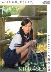 before「もっとHな事、知りたくて」 犯されたい願望の少女 西野希 18歳 制服・ブルマ・スクール水着 初体験4SEXafter