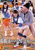 時間を止められる男は実在した! 女子校の球技大会に潜入!編