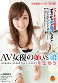 AV女優の姉 VS 弟 川上ゆう30歳