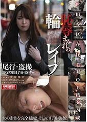 世田谷区在住美人OL結衣24歳 恥辱まみれの輪姦レイプ 波多野結衣24歳