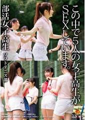 before部活女子校生 ソフトテニス部 この中で5人の女子校生がSEXしています。after