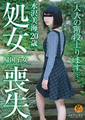before帰国子女 水沢美海 20歳 処女喪失after