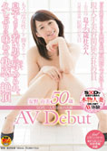 50代・・・人生最後の決断・・・ 安野由美 50歳 AVDebut