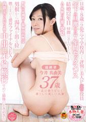 before一点の曇りもなく凛として美しい人妻 今井 真由美 37歳 最終章 肉欲と共にこれからを探す中出し不倫旅行 せめて最後のときめきをafter
