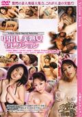 中出し美熟女セレクション Vol.5