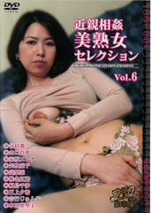 before近親相姦美熟女セレクション Vol.6after